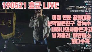 [ 효군 LIVE ] 2019년 5월 21일