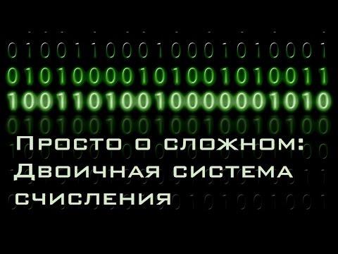 Просто о сложном: Двоичная система счисления