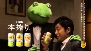 2014年1月 KIRIN 缶チューハイ 本搾り TVCM 15秒×2 「大事篇」「想像篇...