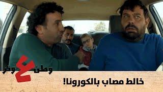 أبو الفراجين وصل الجيران.. وبالطريق قلبوها معاطسه 😂 كورونا يا معلم - وطن ع وتر