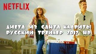 Диета из Санта-Клариты (Русский трейлер БЕЗ ЦЕНЗУРЫ 2017)