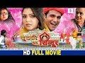 chutki bhar sindoor superhit new full bhojpuri movie