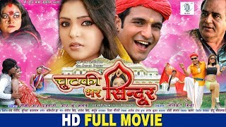 Chutki Bhar Sindoor | Superhit NEW Full Bhojpuri Movie
