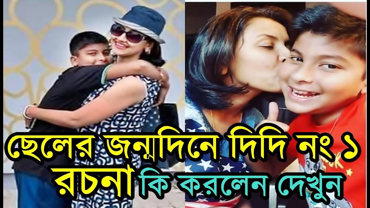 Download ছেলের জন্মদিনে দিদি নং ১ রচনা কি করলেন দেখুন Didi No. 1 Rachana Banerjee Son Birthday Celebration