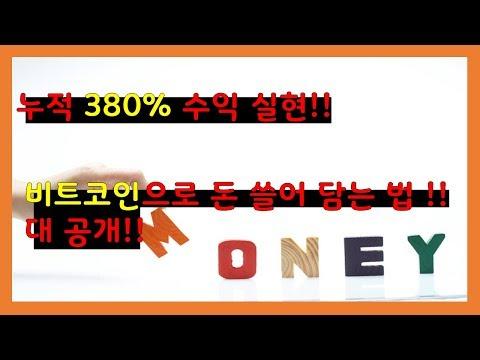 [비트코인, 알트코인] 비트코인으로 수익 내는 법!!  대 공개!!