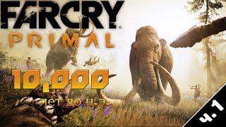 Фото Прохождение FAR CRY PR MAL   Часть 1 10 тысяч лет до н.э.