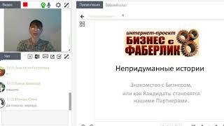 Непридуманные истории партнеров интернет-проекта Бизнес с Фаберлик