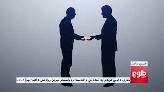 LEMAR News 14 November 2017 / د لمر خبرونه ۱۳۹۶ د لړم ۲۳
