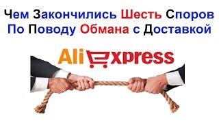 Чем закончились шесть споров по поводу обмана продавцов с службой доставки с Али Экспресс !!!(, 2017-02-23T17:36:35.000Z)