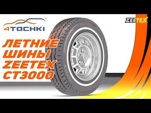 Летние шины Zeetex CT3000