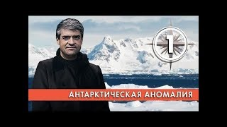 Антарктическая аномалия. Выпуск 1 (28.01.2019). НИИ РЕН ТВ.