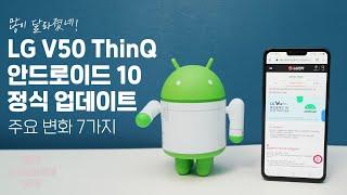 LG V50 씽큐 안드로이드10 업데이트 정식 배포, 주요 변화 7가지! [4K]