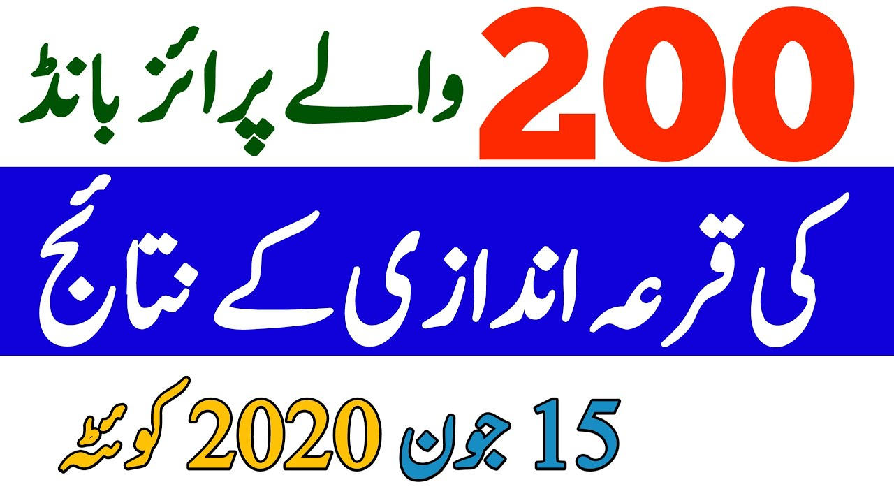 200 Prize Bond Draw Results Today | 15 June 2020 Quetta | Prize Bond Pakistan