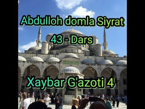 Абдуллох домла Сийрат 43-дарс Хайбар газоти 4