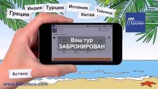 Туроператор в твоем кармане! Не веришь? Смотри :)(Теперь забронировать туры на лучшие пляжи мира с вылетами из Казахстана очень просто, а главное доступно!..., 2014-06-13T18:42:08.000Z)