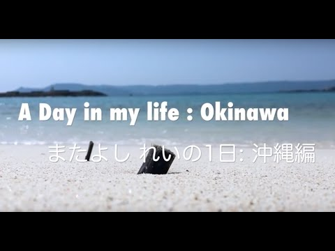 A Day in my life : Okinawa