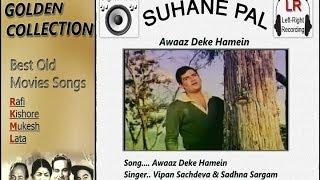 Awaaz Deke Hamein - Professor - Suhane Pal