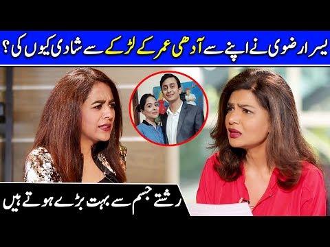 Pyar Umar Nahin Daikhta Bas Ho Jata Hai | Yasra Rizvi Got Married With A Younger Boy| NST |CelebCIty