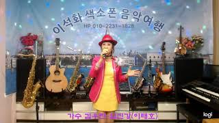 가수 김우란 / 임진강(이태호)