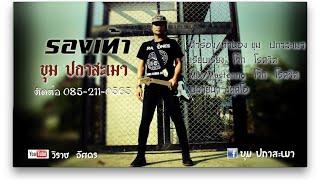 เพลง รองเท้า - ขุม ปกาสะเมา(official audio)