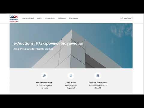 Υπηρεσία e-Auctions από την Business Exchanges.