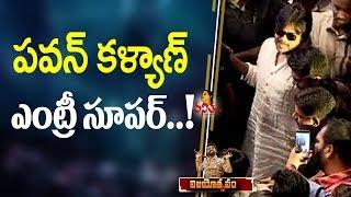 Pawan Kalyan Superb Entry @ Rangasthalam Vijayotsavam || Success Meet || Ram Charan