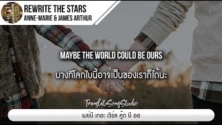 แปลเพลง Rewrite The Stars - James Arthur& Anne Marie Video