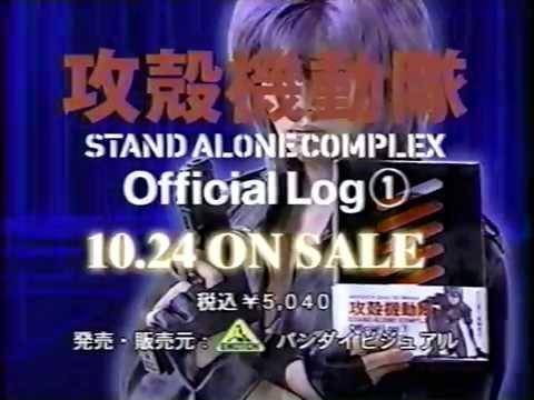 攻殻機動隊 Official Log
