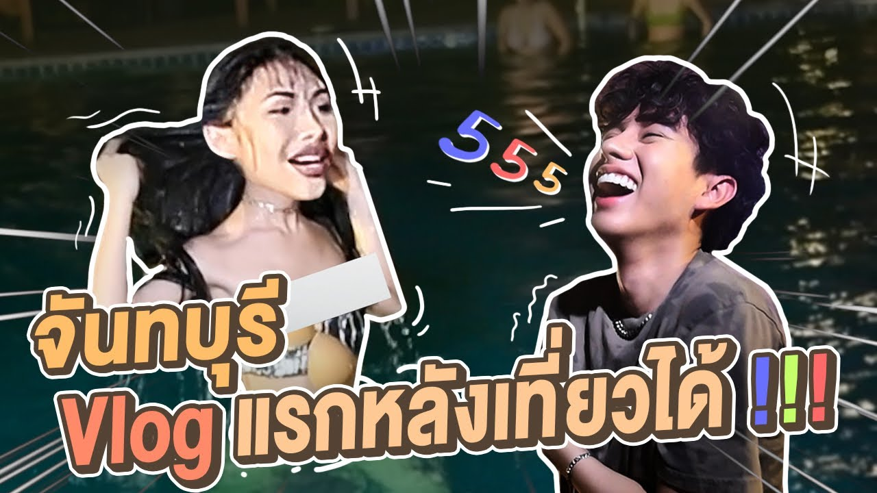 VLOG #141 ลุยจันทบุรี ทริปแรกหลังเที่ยวได้ !! มีแต่เรื่อง พังมากกกกกก !!!!!