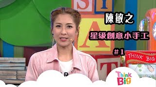 Publication Date: 2020-05-08 | Video Title: 陳敏之︱小手工︱環保︱THINK BIG︱親子︱兒童