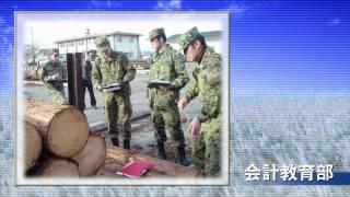 動画でわかる!陸上自衛隊小平学校