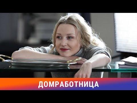 Домработница. Фильм. Романтическая Комедия. Амедиа