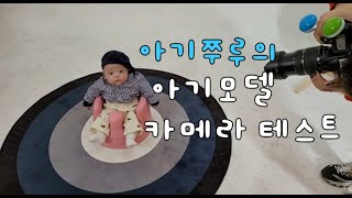 [쭈루의 하루] 아기쭈루의 아동모델 카메라테스트 하는날…