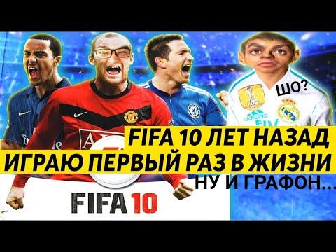 ЗАШЕЛ В FIFA 10 И ОФИГЕЛ ОТ ГРАФИКИ | FIFA 10 ЛЕТ НАЗАД РЕТРО ОБЗОР