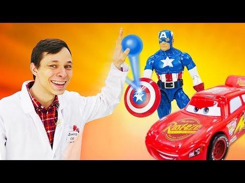 Видео про машинки и супергероев! Мегароид Лео, Маквин и Капитан Америка у Доктора Ой!