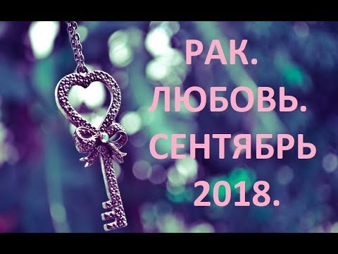 Рак. Любовь. Сентябрь 2018. 18+