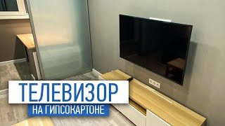 Как смонтировать телевизор на гипсокартонную стену? | стены из гипсокартона | ремонт квартир спб