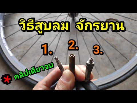 เติมลมจักรยาน + ดูคลิปเดียว สูบได้ทุกอย่าง