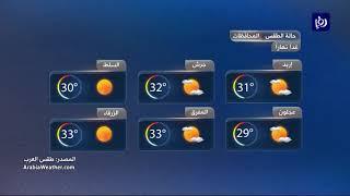 النشرة الجوية الأردنية من رؤيا 16-8-2019 | Jordan Weather