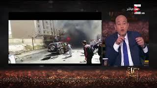 كل يوم - عمرو أديب عن الحادث الإرهابي بالإسكندرية: أغبى عملية في الدنيا