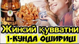 МИНГ ХИЛ ДАРД ДАВОСИ,ЖИНСИЙ КУВВАТНИ ОШИРИШ MyTub.uz