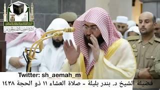 Best Quran Recitation Sheikh Bander Baleela Isha Salah 02 September 2017 Makkah Mp3