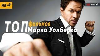 Фильмы Марка Уолберга которые никто не видел!!!(подборка 2019)