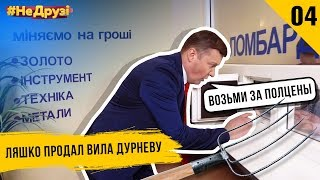 Смотреть сериал Сериал #НеДрузi - Ляшко заложил вилы в ломбард Дурнева. Серия #4 онлайн