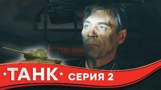 Сериал ТАНК - 2 серия | Военные фильмы 2019, военная драма, сериалы о войне
