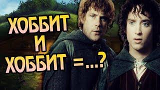 Что Между Фродо и Сэмом на Самом Деле?