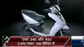Ather S 340 & 450 Price | Launch Date In India