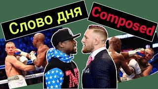 Conor mcgregor vs Floyd Mayweather – Word of the Day