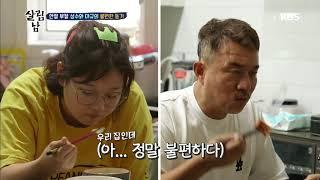 성수 집으로! 매니저 대규의 입주(?)피서ㅋㅋ [살림하는 남자들] 20190821