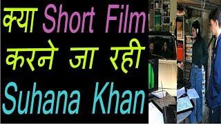 क्या Short Film करने जा रही Suhana Khan?? Viral हुई तसवीरें